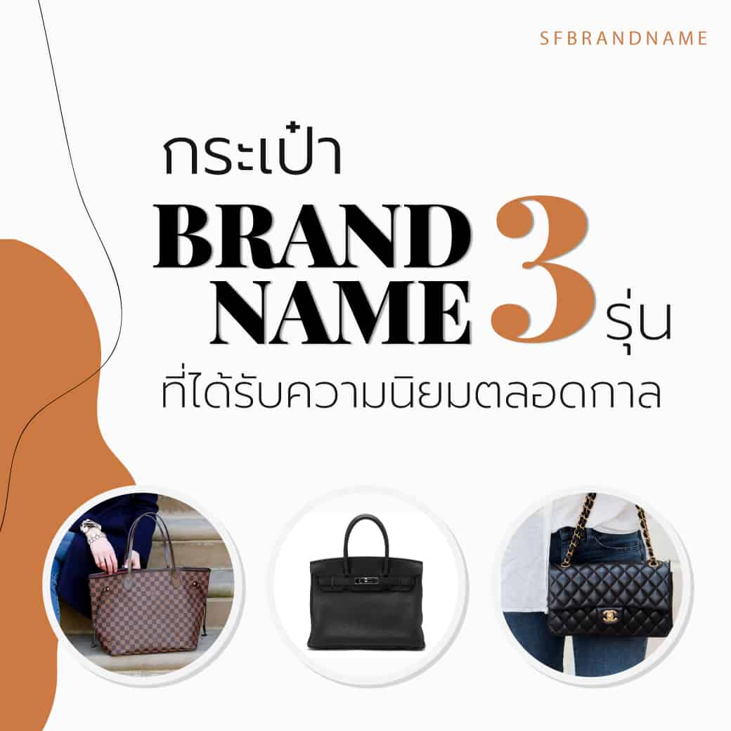 Update popular designer handbags. Must have it ?